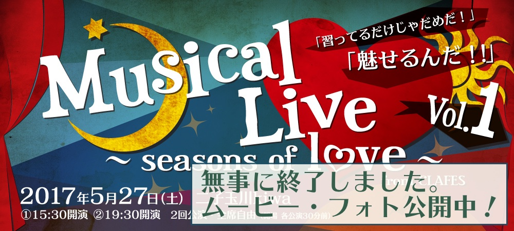 Musical Live Vol.1 〜 seasons of love 〜 from CLAFES