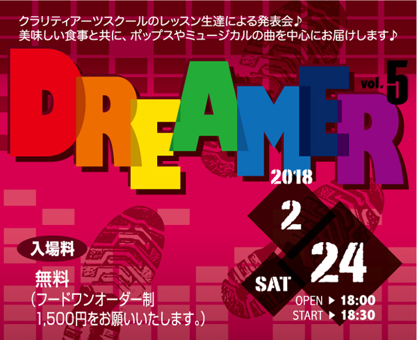 DREAMER vol.5 2018.2.24 SAT OPEN 18:00 START 18:30