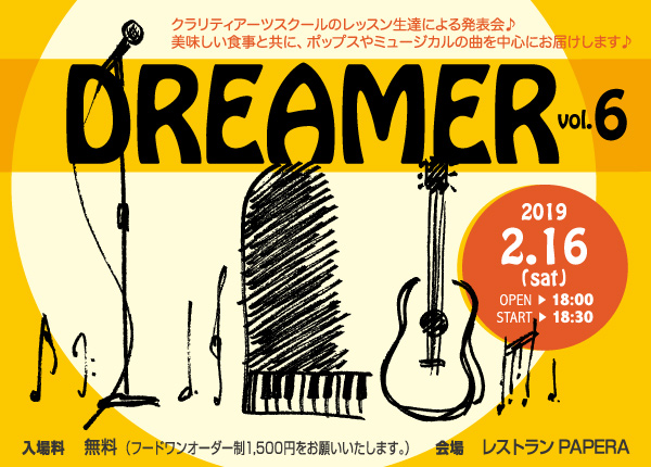 DREAMER vol.6 2019.2.16 SAT OPEN 18:00 START 18:30