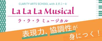 La La La Musical